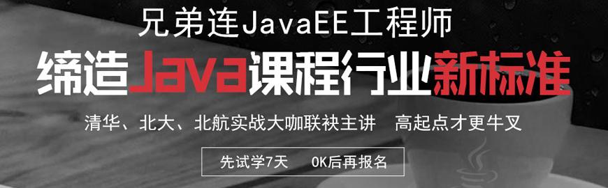 上海java培训学校哪个好