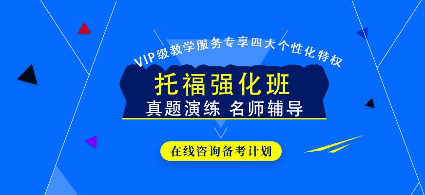 上海托福课程培训哪里有