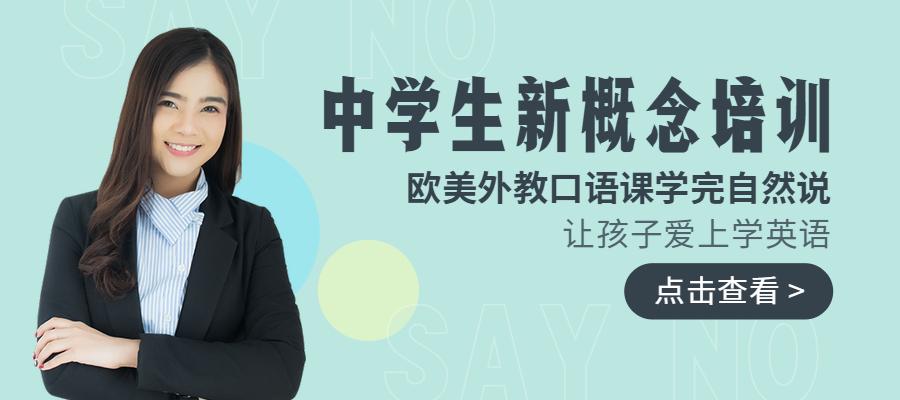 上海新概念英语培训班花费