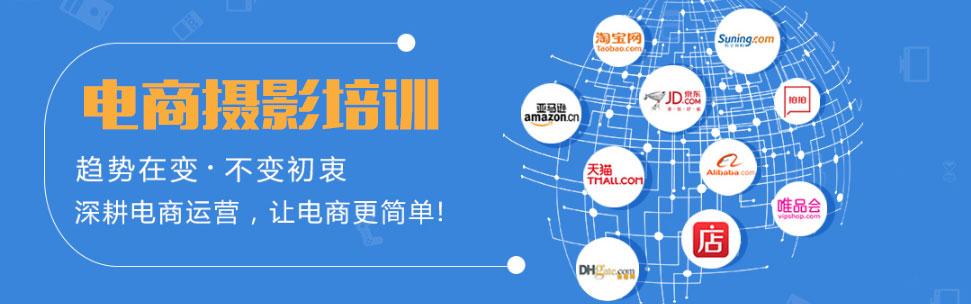 上海哪里学习电商