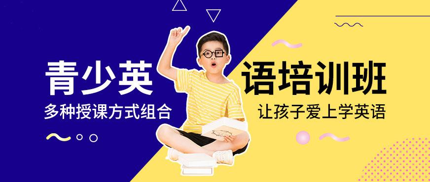 上海儿童培训英语机构