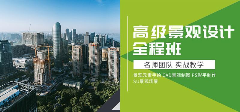 上海景观设计培训机构排名