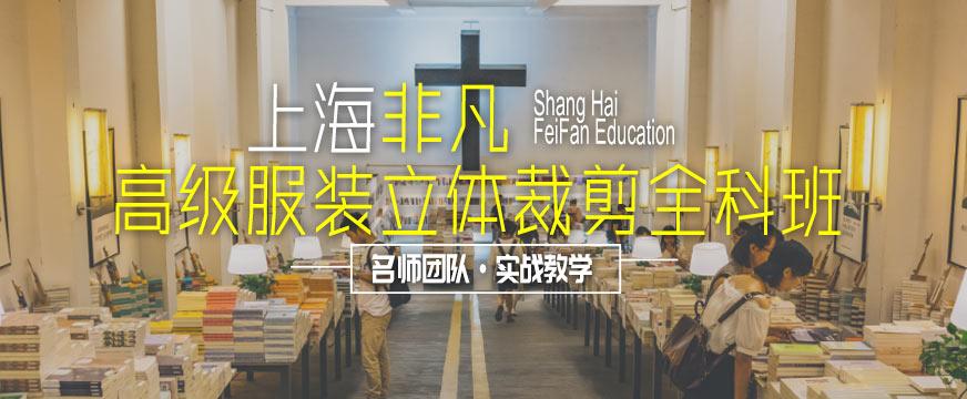 上海浦东服装设计培训学费多少