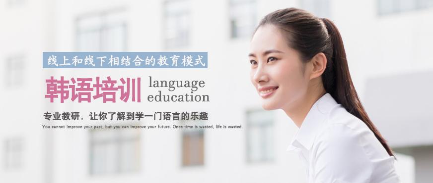 上海韩语考前辅导班