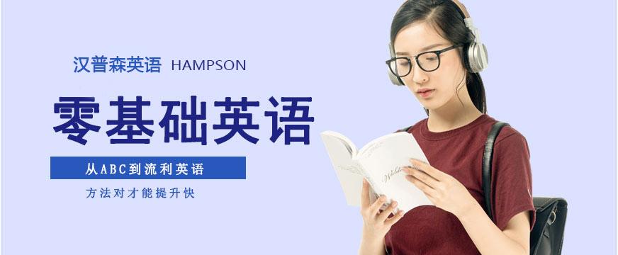 上海日常成人英语学习培训