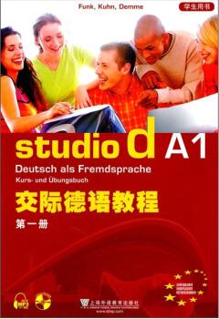 广州德语学习班哪个好