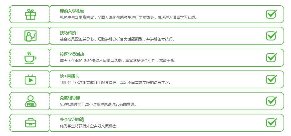 广州入门德语课程