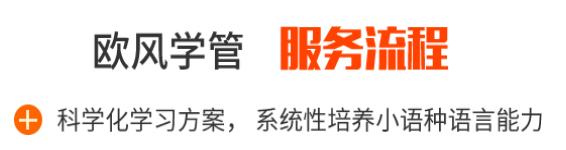 广州德语培训学习班