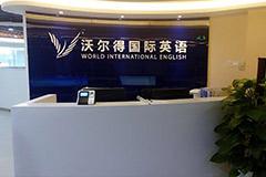 广州成人英语培训机构那些好