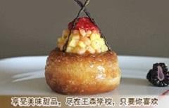 上海宝山面包师培训学校