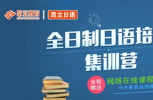 上海日语培训班在哪