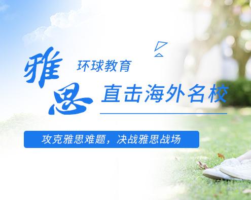 上海雅思口语考试模考