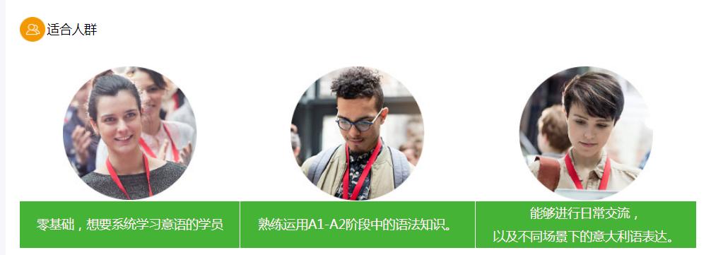 上海意大利语培训辅导班