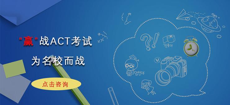 上海act培训哪里比较好