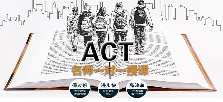 上海如何备考ACT考试