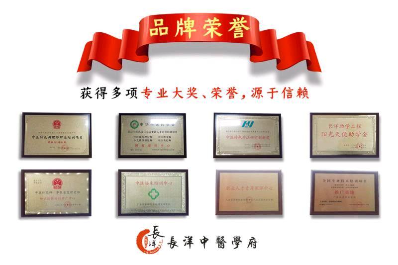 广州长洋中医学校