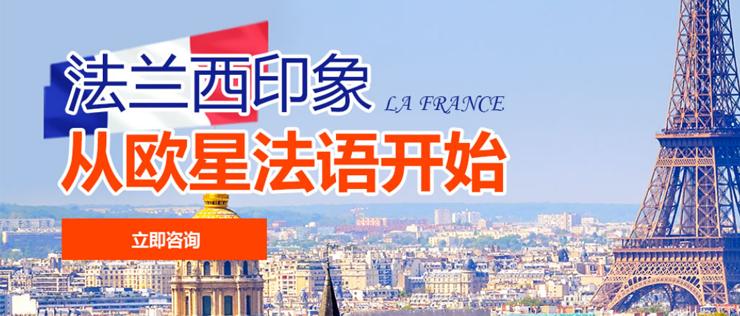 上海法语培训哪家比较好