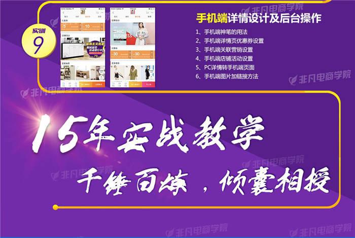 上海电商美工设计培训