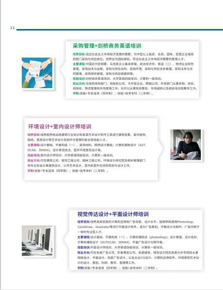 广东外语外贸大学专业技能专业介绍
