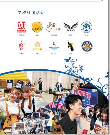 广东外语外贸大学社团活动