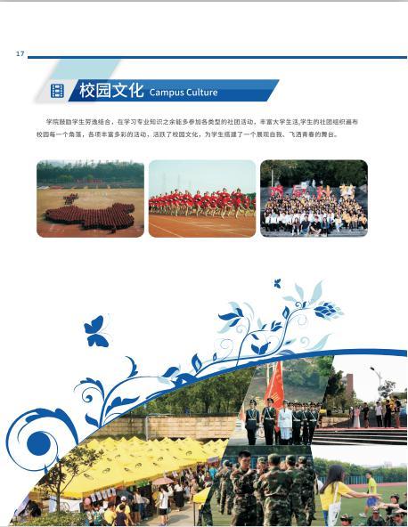 广东外语外贸大学校园文化