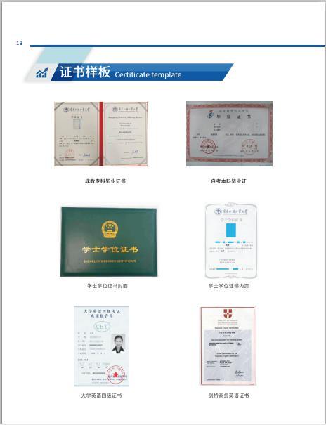 广东外语外贸大学毕业证书