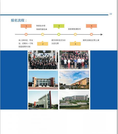 广东外语外贸大学自考报名流程