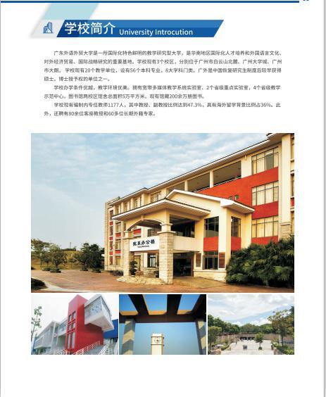 广东外语外贸大学简介