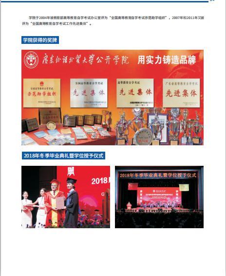 广东外语外贸大学荣誉