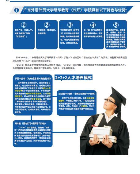 广东外语外贸大学特色优势