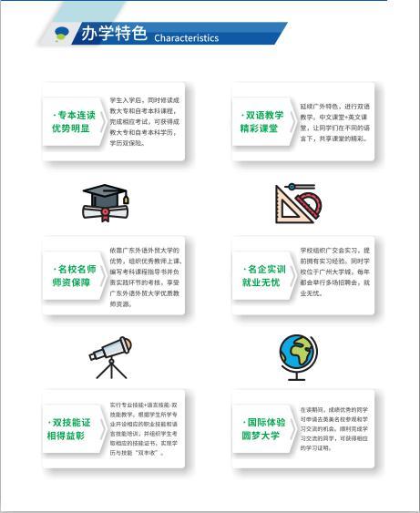 广东外语外贸大学办学特色
