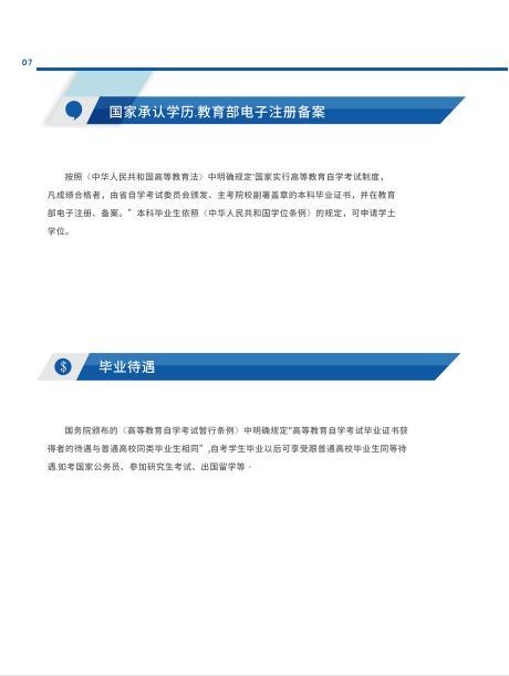 广东外语外贸大学国家承认学历备案