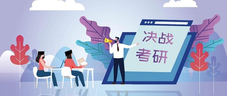 北京考研培训机构咨询