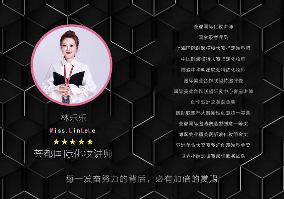 杭州化妆培训哪里有