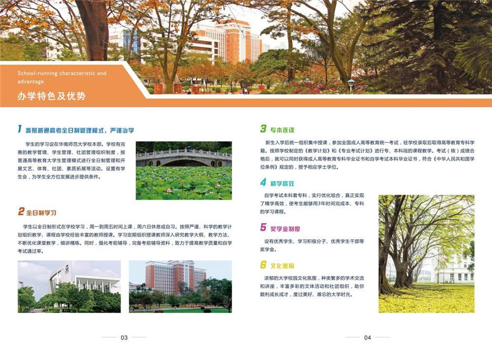 华南师范大学办学特色及优势