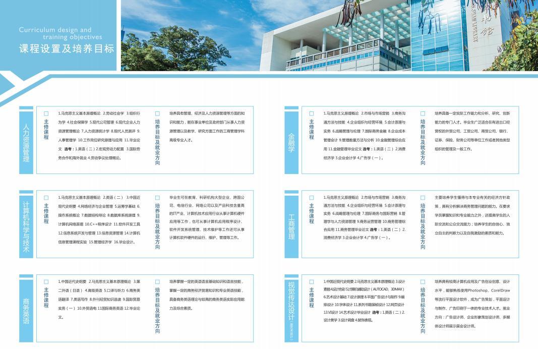 华南师范大学课程设置及培养目标