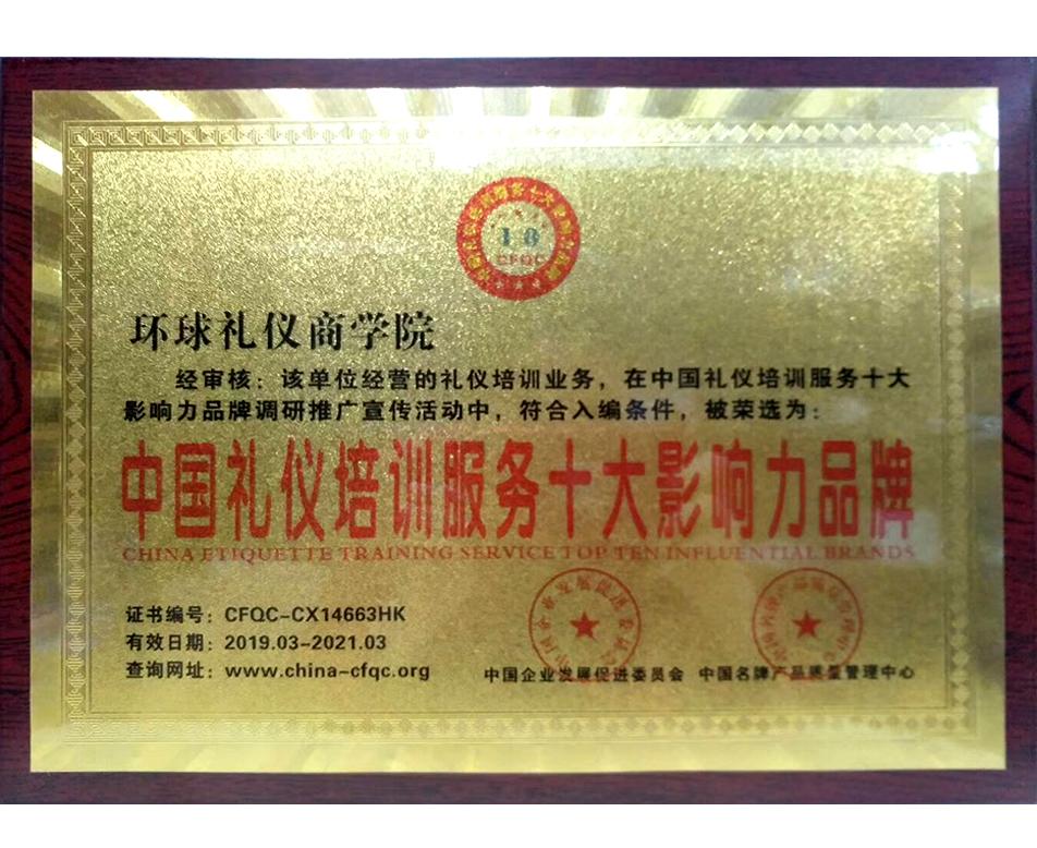 上海形体礼仪培训学校价格