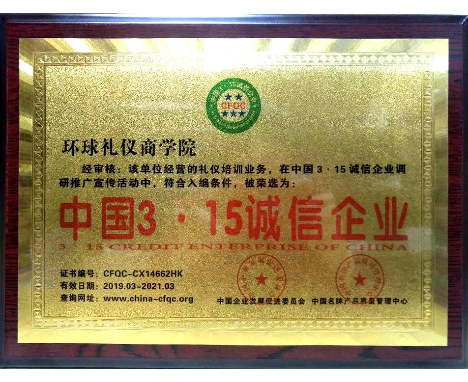上海礼仪师培训课程费用