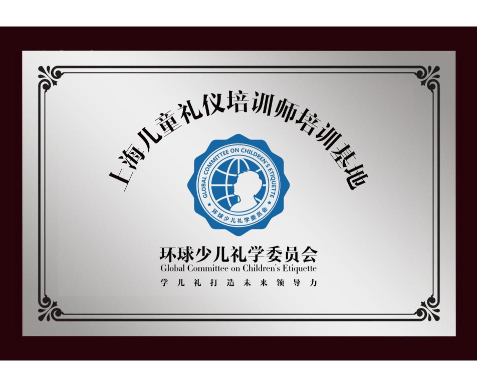上海商务礼仪培训学校多少钱