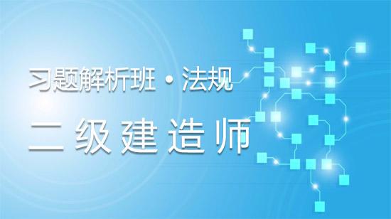 上海金山区二级建造师网上培训哪家好