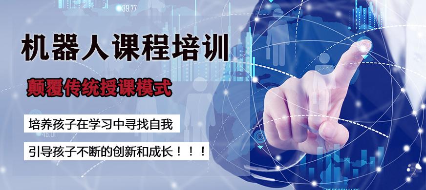 上海小孩机器人网络培训哪家好?