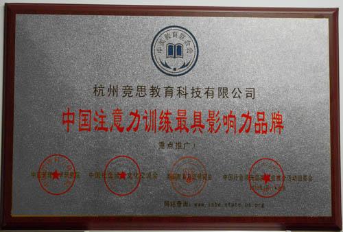 广州儿童学习能力训练