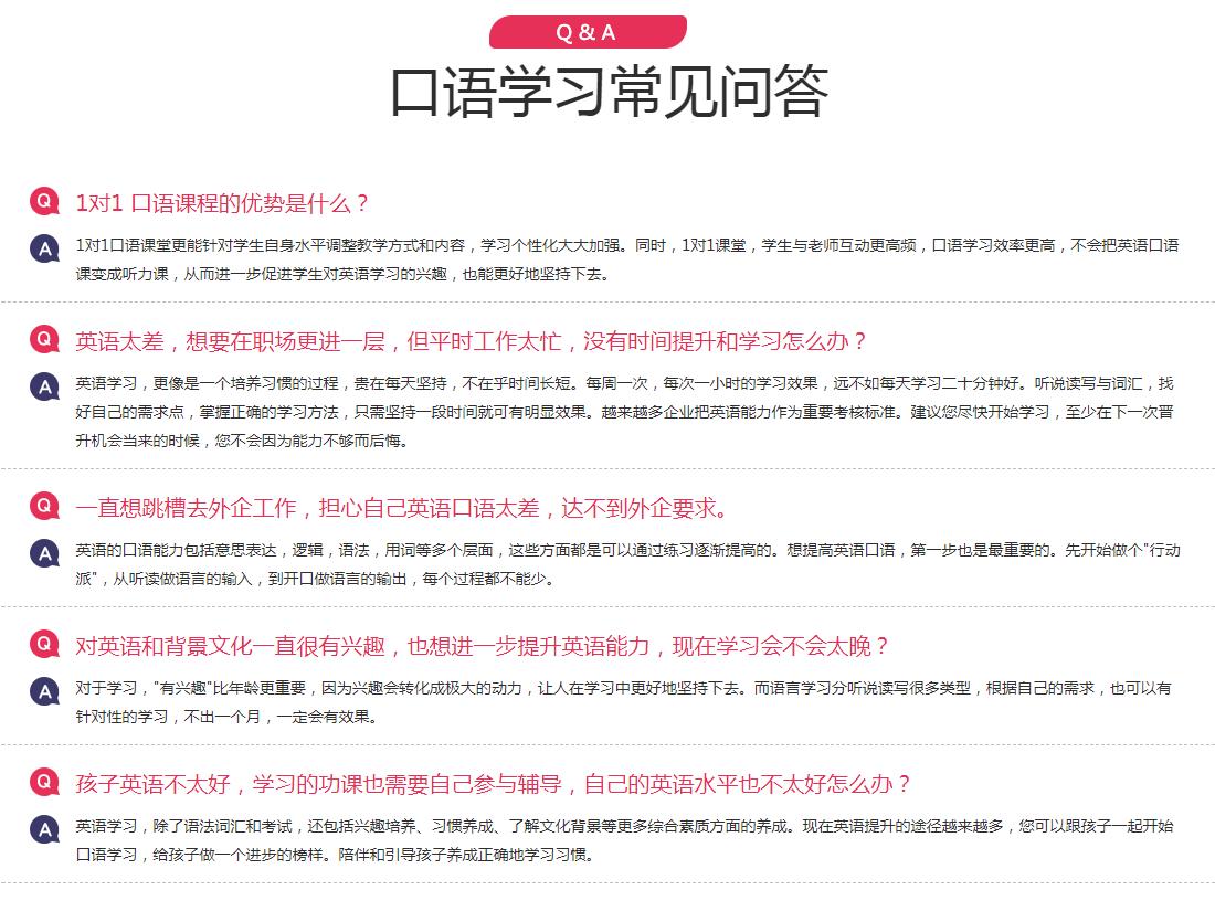 深圳英语口语培训哪家专业