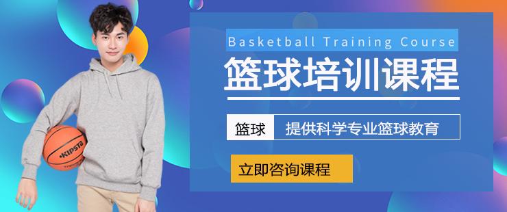 上海知名篮球培训学校