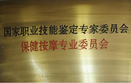 上海长宁高级针灸推拿师培训班