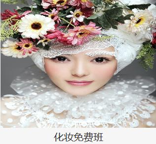 上海形象设计学校