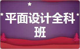 温州龙湾学习UI设计的培训机构
