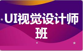 温州UI全能设计师培训面授机构哪个好