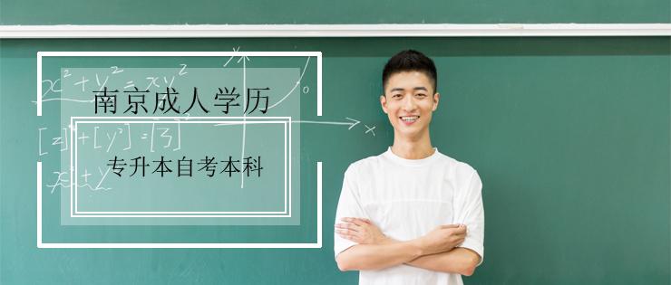 南京自考本科学历