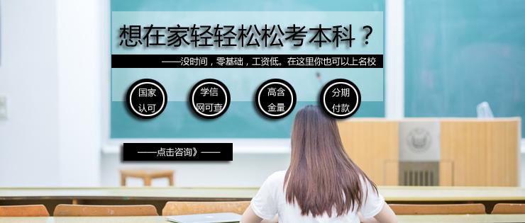 南京2019自考
